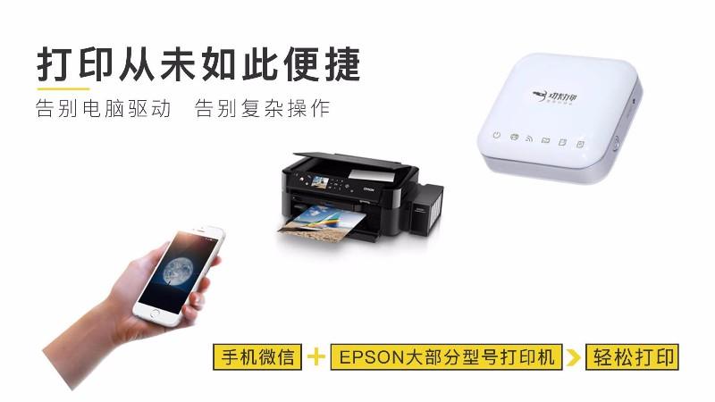 家用办公多功能智慧打印EPBOX