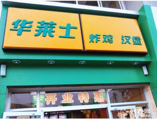 华莱士汉堡加盟华莱士汉堡加盟/西餐厅加盟店