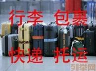 天天快递 淘宝退货 行李箱 电脑书籍 电动车等托运服务