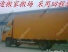 江门到永州邵阳娄底常德张家界怀化湘西回程车货运搬家