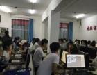 办公自动化、平面设计、AUtoCAD班常年招生中