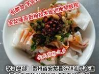 贵州特色餐饮剪粉加盟包教会