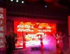南阳礼仪庆典设备服务:音响灯光、舞台背景、LED屏