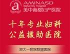 郑州妇科医院郑州专业妇科医院女性得了阴道炎怎么办