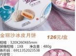 惠州华美金丽沙冰皮月饼现特价直销