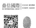 留学/出国留学/日本留学/留学签证/日照鼎信国际