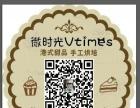微时光港式甜品店