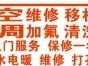 邢台市区低价空调移机,安装,维修,加氟,专业运输车