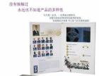【数码相框电子贺卡】加盟/加盟费用/项目详情