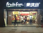 开水果店果缤纷国际大品牌创业轻松简单