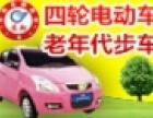 慈翔新能源电动车加盟