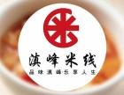 上海滇峰米线加盟费多少钱 总部全程扶持开店