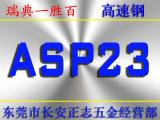 瑞典ASP-23预硬精板 ASP23精密