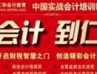 北京昌平会计学校哪家更专业