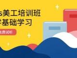 南京UI設計培訓 平面廣告設計培訓 美工培訓 PS培訓班