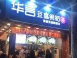 華言豆腐鮮奶茶招商加盟 費用多少 投資金額