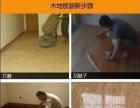 广州木地板维修,局部拱起修复平整,浸水烂掉局部更换