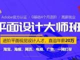 南京暑期平面廣告設計 網頁設計 UI設計 PS軟件設計培訓班