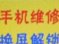 天津市手机维修哪家好?津南区手机维修哪家好 ?