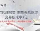 重庆金融超市加盟哪家好?股票期货配资怎么代理?