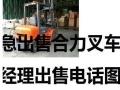 合力H2000系列柴油叉车设备闲置无用现愿将设