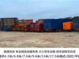 北京到汕头货车出租-台州回头车-莱州回程车电话