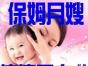 """保姆月嫂育婴师 信德家政为您""""护航"""""""
