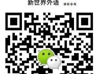 惠州哪里有英语初级口语培训,江北较好的英语培训机构