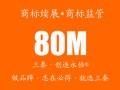 北京商标代理人 办理商标注册 商标续展 商标复审