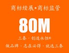 北京商标代理人 注册商标 驰名商标申请 证明商标