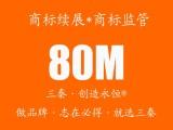 北京商標注冊 商標轉讓 商標補證加急 商標變更 北京商標代理