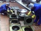 专业油烟机清洗维修煤气灶维修家庭保洁清洗