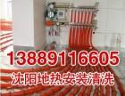 沈阳皇姑区安装地暖公司电话丨皇姑区安装地暖公司签保热合同