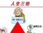 国寿福重大疾病保险医保较好的补充