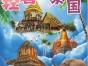 泰国旅游-香港旅游