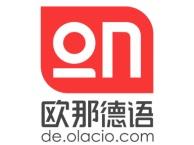 天津西青区德语培训学校口语小班课高频互动教学