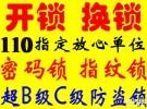 成都锦江开车锁电话 遥控开车锁 开车锁多少钱
