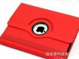 苹果ipad2/3/4 保护壳 荔枝纹旋