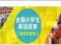 全国小学生英语竞赛 英语竞赛培训 上海昂立少儿教育