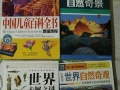 百科全书  自然书共4本