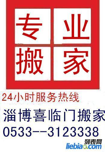 淄博喜临门搬家0533-3123338搬家搬场,长短途运输