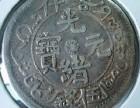 手上有古玩 古董 古钱币 可直接上门收购