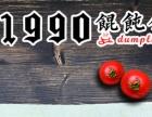 1990馄饨铺加盟费是多少?上海怎么加盟1990馄饨铺?