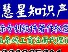 云南品牌策划,商标专利申请,找昆明智慧星