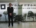 洛阳刑事诉讼律师
