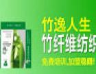 竹逸人生竹纤维加盟