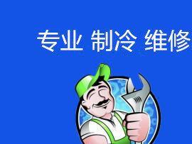 空调维修不制冷、不制热等柜机、挂机等成都专业家电制冷维修