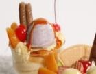 圣洛雪冰淇淋 圣洛雪冰淇淋诚邀加盟