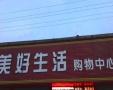 亳州营运超市转让