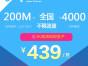 广州电信企业宽带多少钱 光纤专线办理安装 宽带套餐资费价格